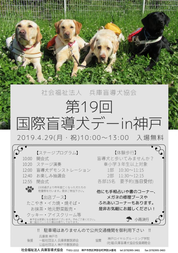 第19回 国際盲導犬デー